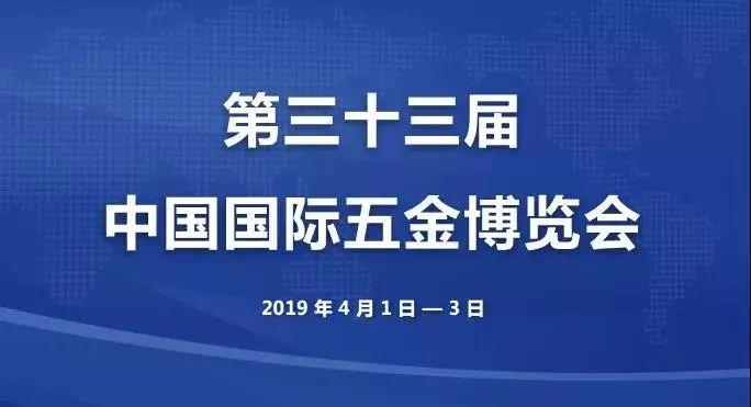 第三十三届中国国际五金博览会正式推出
