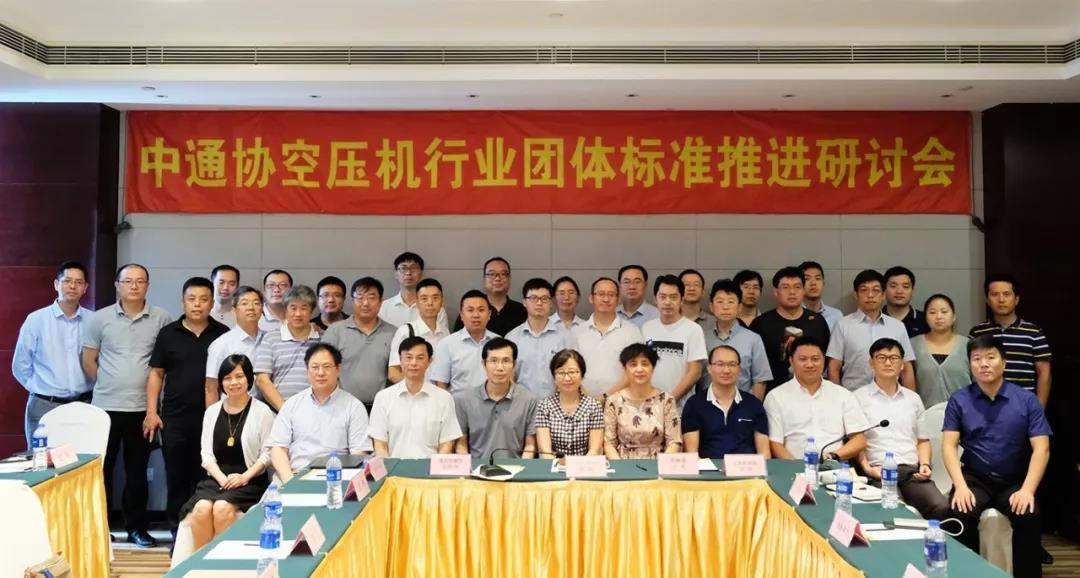 空压行业团体标准推进研讨会在上海顺利举行!