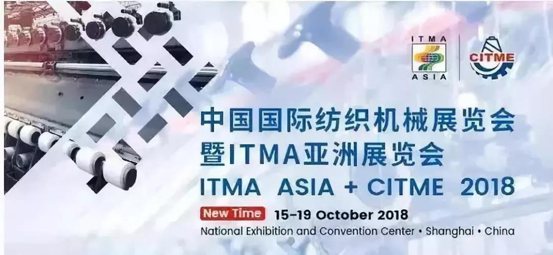 """""""优耐特斯之夜""""-2018中国国际纺织机械展览会"""