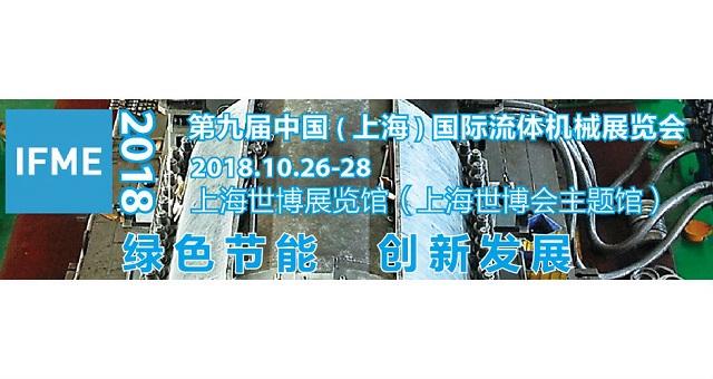 连续两年利好释放 通用机械行业迎来双年盛会!