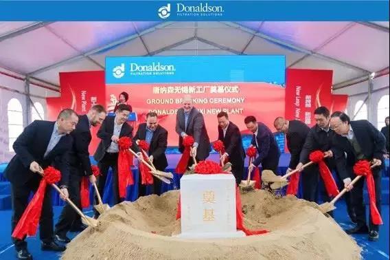 唐纳森无锡新工厂奠基 | 开启整体过滤解决方案新里程!