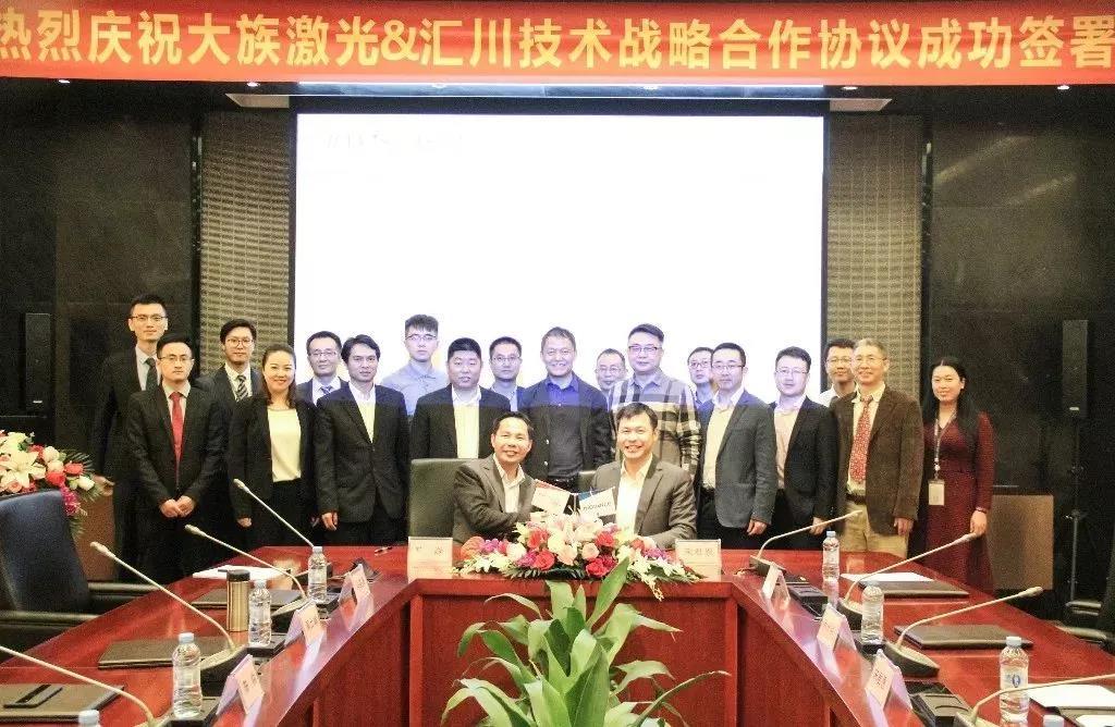 强强联合!大族激光与汇川技术签署战略合作协议