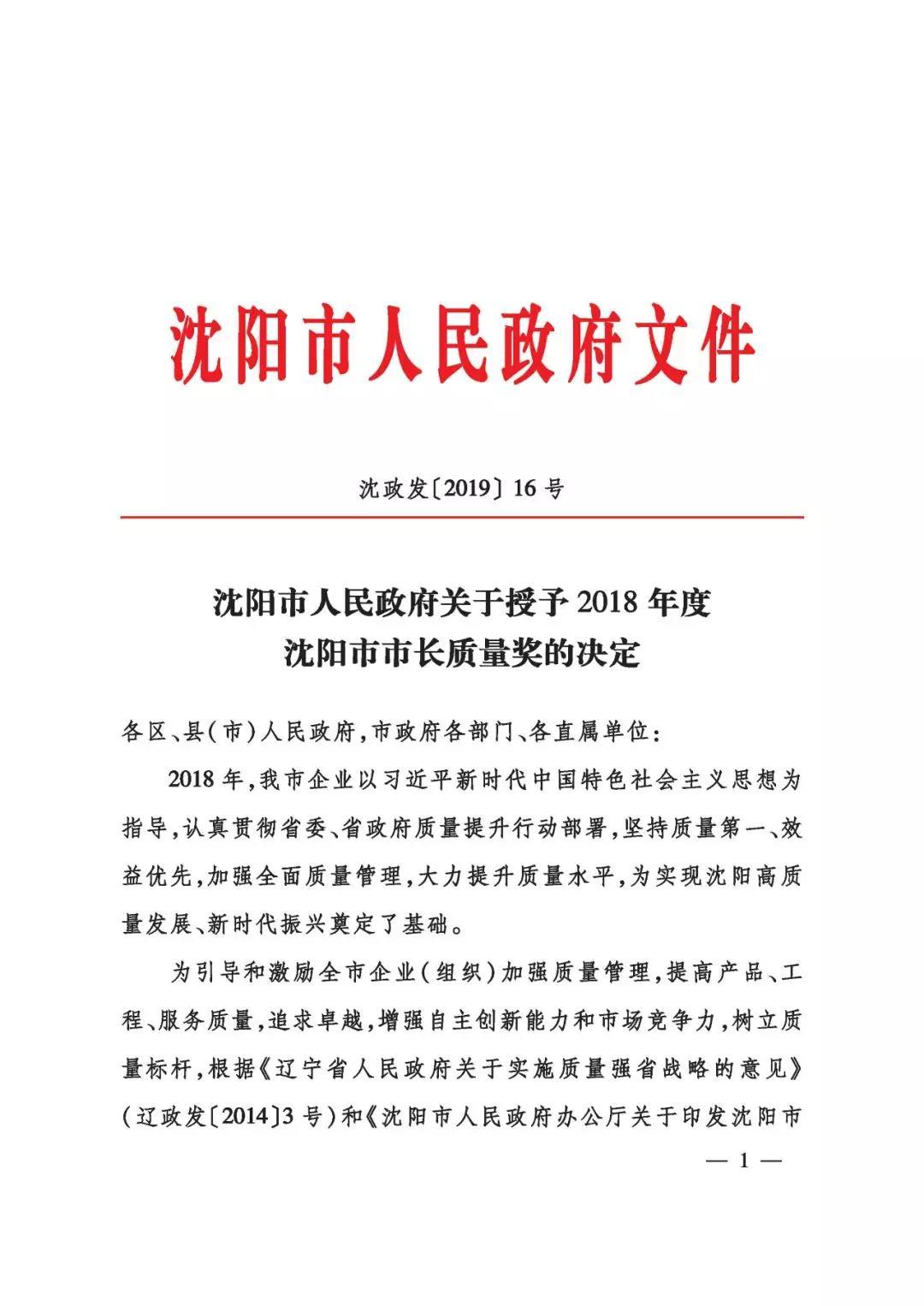 沈鼓集团获得沈阳市市长质量奖