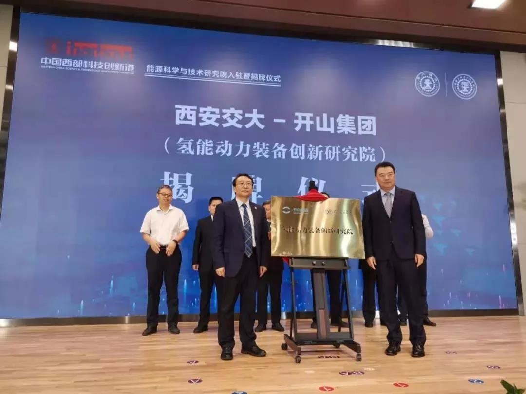 开山与西安交大成立氢能动力装备创新研究院