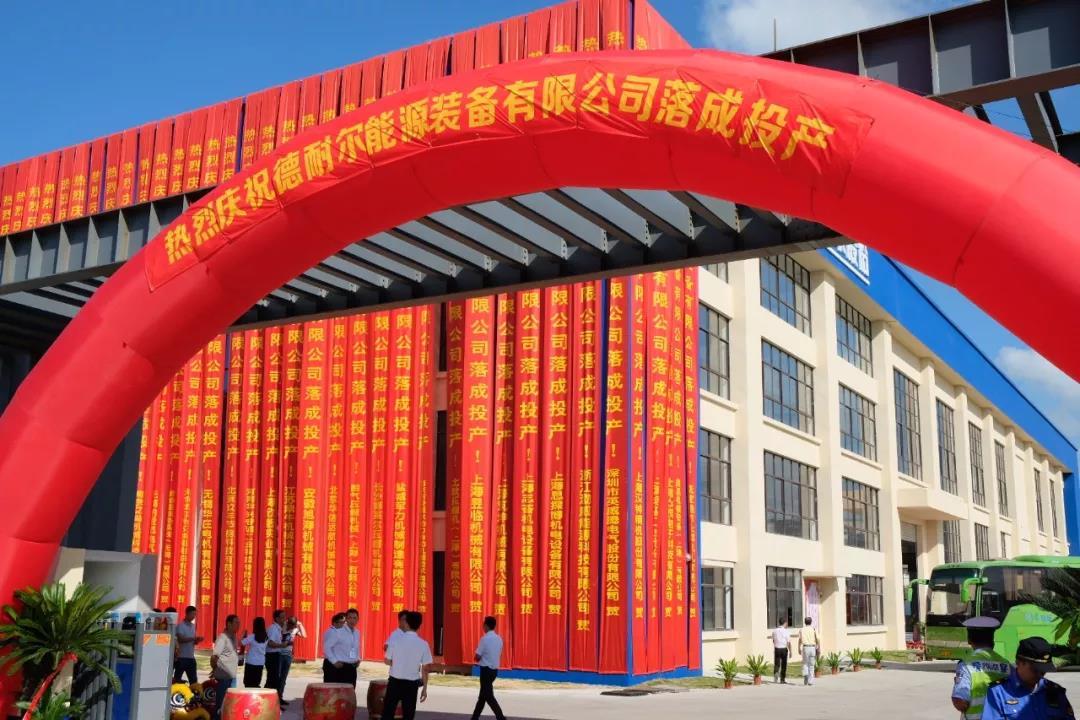 德耐尔新工厂投产,年产值逾7亿元 ,离心机、无油机成亮点!